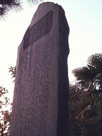Lápida conmemorativa